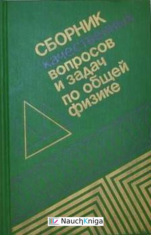 общей биологии сборник задач решебник по