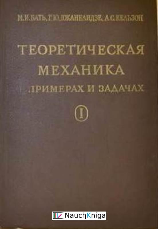 теоретической курс механики ольховские онлайн решебник